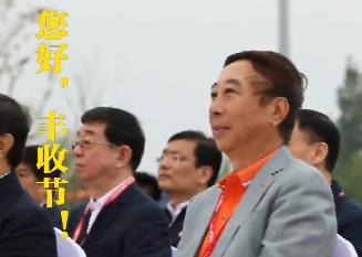 直击中国农民丰收节主会场——冯巩来了