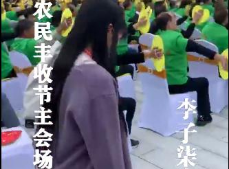 直击中国农民丰收节主会场——李子柒来了