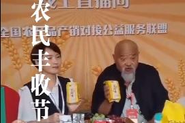 直击中国农民丰收节主会场——李琦线上直播