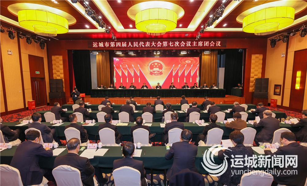 市四届人大七次会议主席团举行第三次会议
