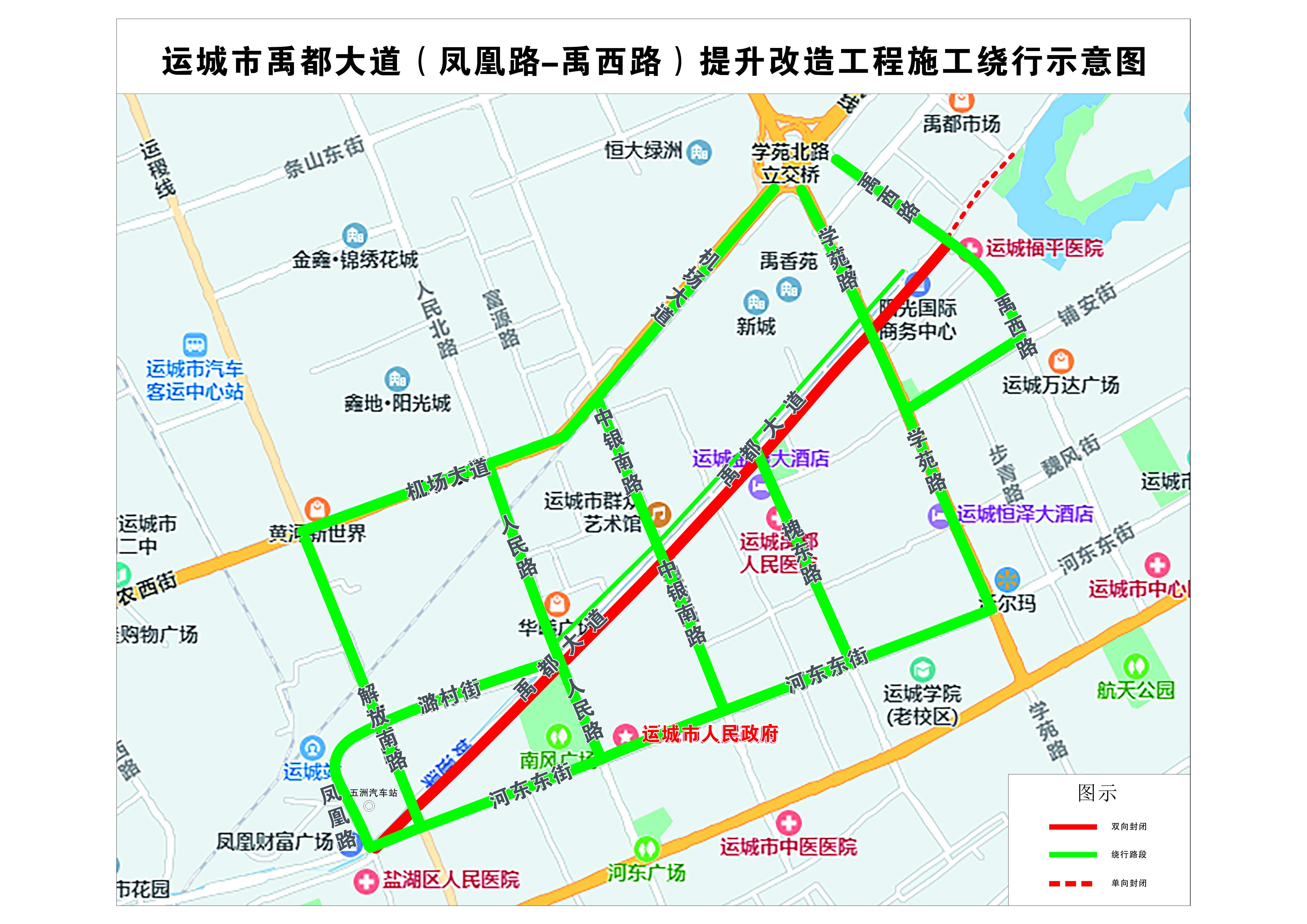 因道路提升改造 市区禹都大道(凤凰路—禹西路)封闭施工