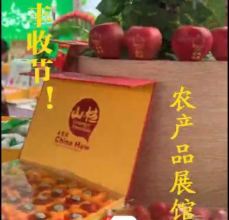 直击中国农民丰收节主会场——农产品展馆