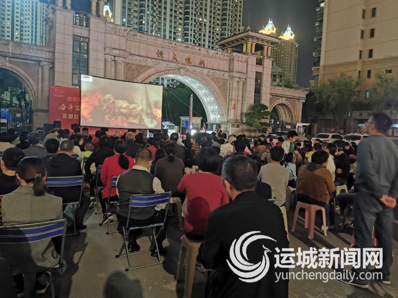 盐湖区电影公司百部红色电影进社区