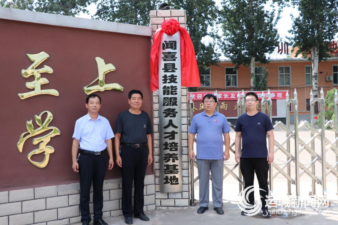 闻喜县人社局 为技能服务 人才培养基地挂牌
